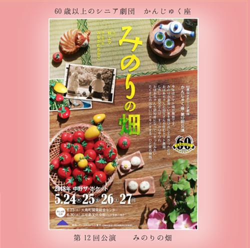 DVD「みのりの畑」