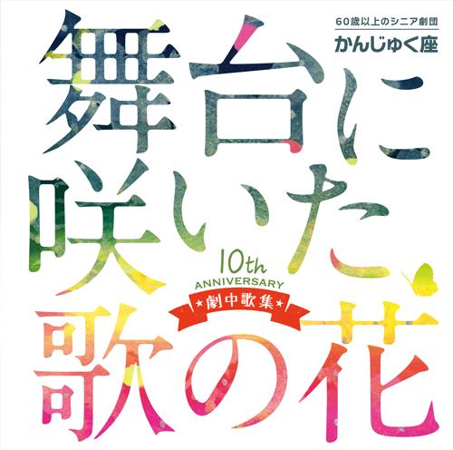 10周年記念CD「舞台に咲いた歌の花」