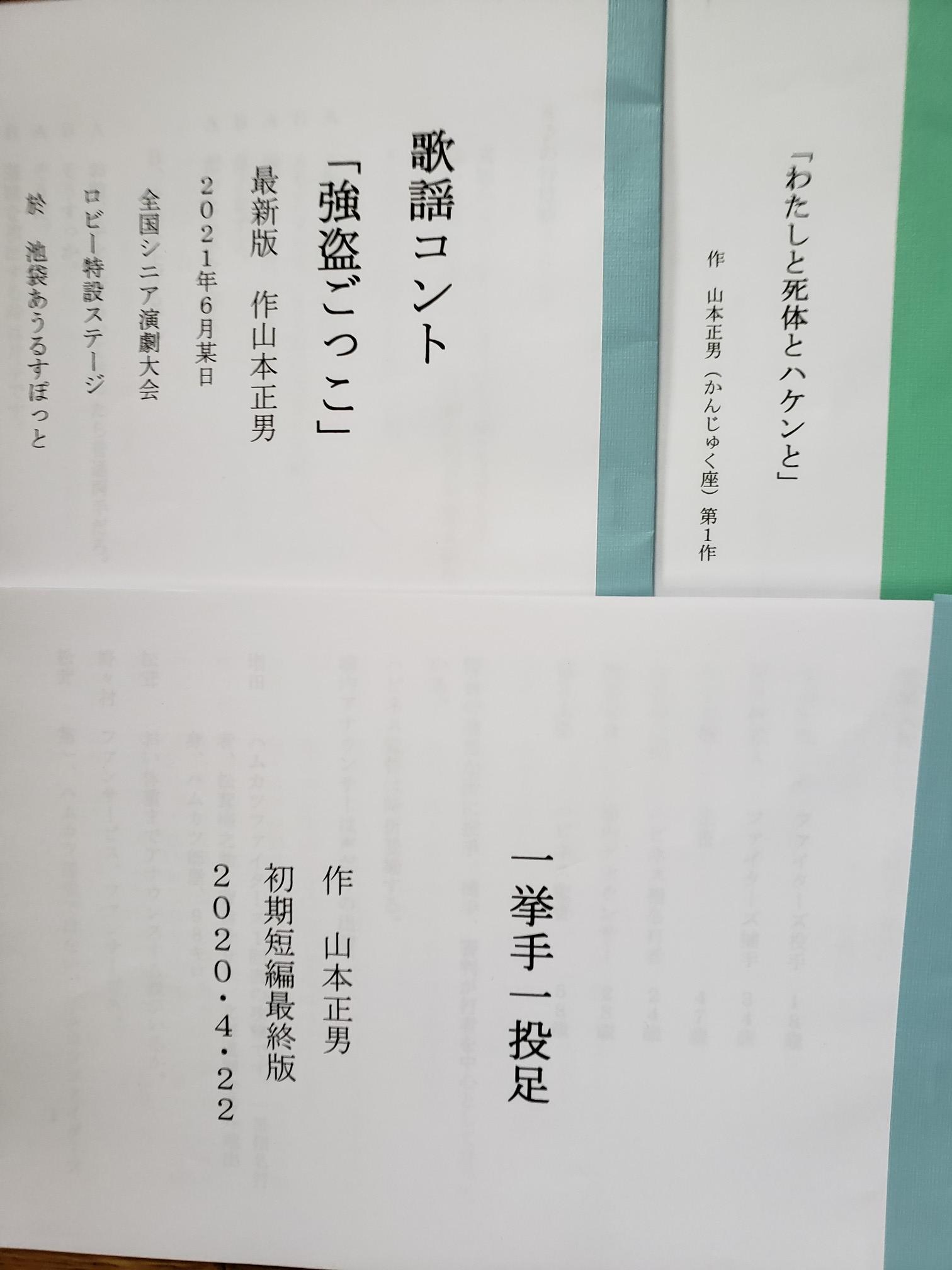 劇作セミナー体験記